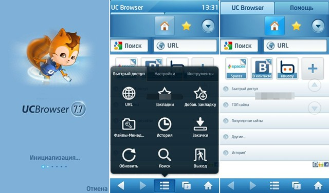 UCWeb Browser v.7.8.0.95 official