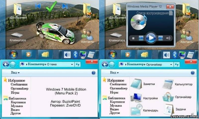 Windows 7 Mobile Edition v.3.2.1 (Rus)