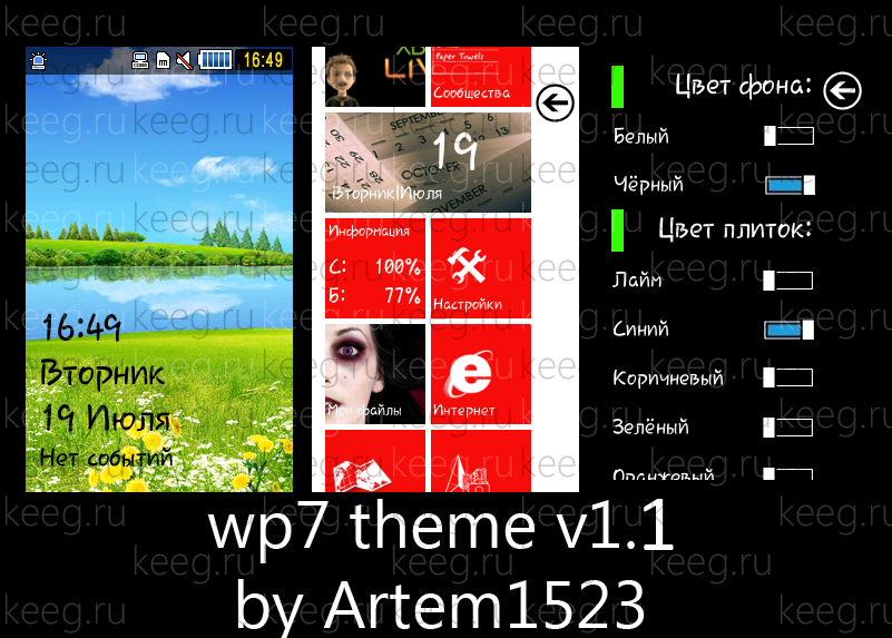 Theme Windows Phone 7.1