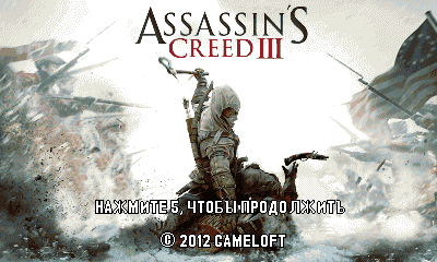 Java игра Assassin's Creed 3 rus